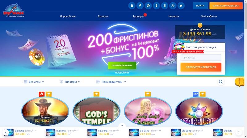 vulcan casino main page