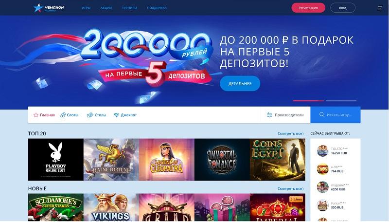 champion casino main page