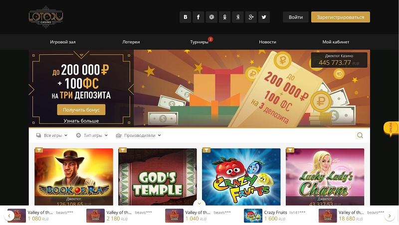 lotoru main page